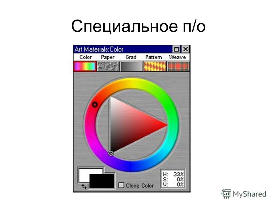 Специальное п/о