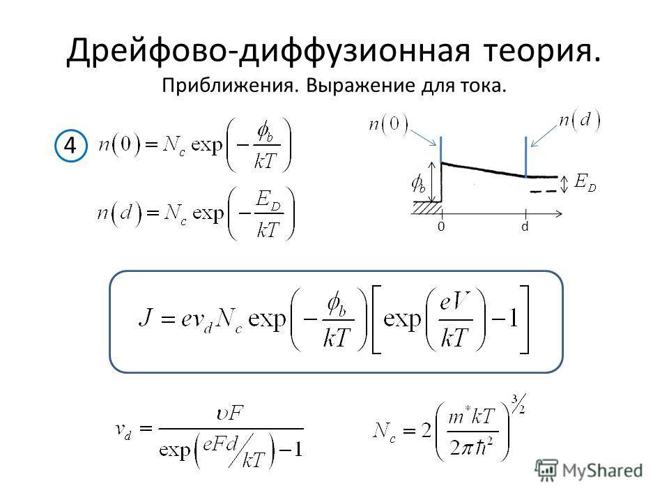 Дрейфово-диффузионная теория. Приближения. Выражение для тока. 0d 4