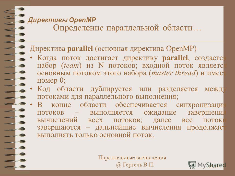 Параллельные вычисления @ Гергель В.П. 15.14 Директивы OpenMP Директива parallel (основная директива OpenMP) Когда поток достигает директиву parallel, создается набор (team) из N потоков; входной поток является основным потоком этого набора (master t