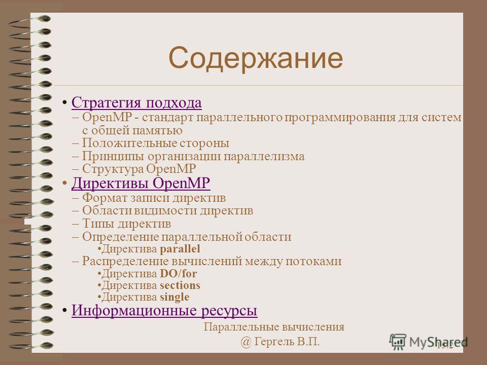 Параллельные вычисления @ Гергель В.П. 15.2 Содержание Стратегия подхода –OpenMP - стандарт параллельного программирования для систем с общей памятью –Положительные стороны –Принципы организации параллелизма –Структура OpenMP Директивы OpenMPДиректив