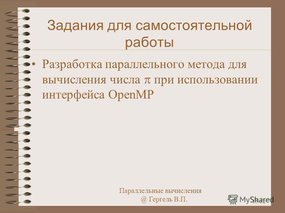 Параллельные вычисления @ Гергель В.П. 15.32 Задания для самостоятельной работы Разработка параллельного метода для вычисления числа при использовании интерфейса OpenMP