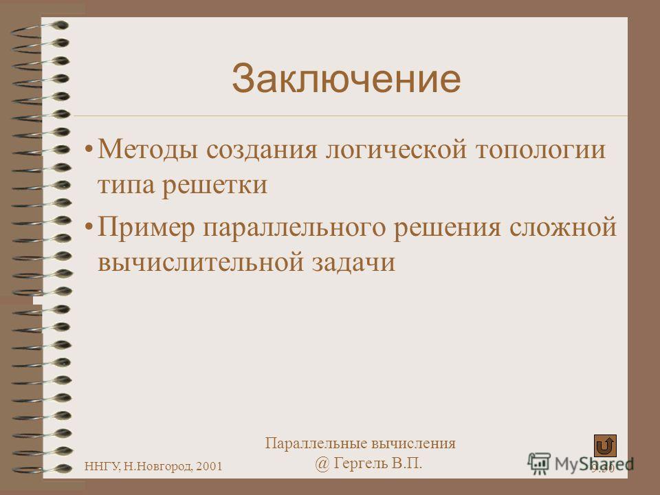 Параллельные вычисления @ Гергель В.П. ННГУ, Н.Новгород, 2001 9.30 Заключение Методы создания логической топологии типа решетки Пример параллельного решения сложной вычислительной задачи