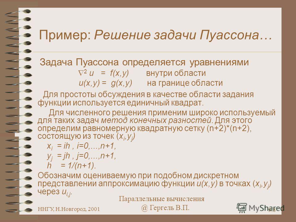 Параллельные вычисления @ Гергель В.П. ННГУ, Н.Новгород, 2001 9.8 Пример: Решение задачи Пуассона… Задача Пуассона определяется уравнениями 2 u = f(x,y) внутри области u(x,y) = g(x,y) на границе области Для простоты обсуждения в качестве области зада