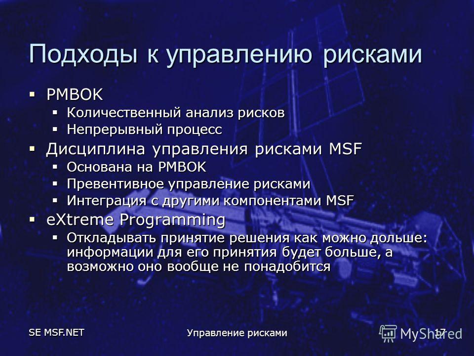 SE MSF.NET Управление рисками 17 Подходы к управлению рисками PMBOK PMBOK Количественный анализ рисков Количественный анализ рисков Непрерывный процесс Непрерывный процесс Дисциплина управления рисками MSF Дисциплина управления рисками MSF Основана н