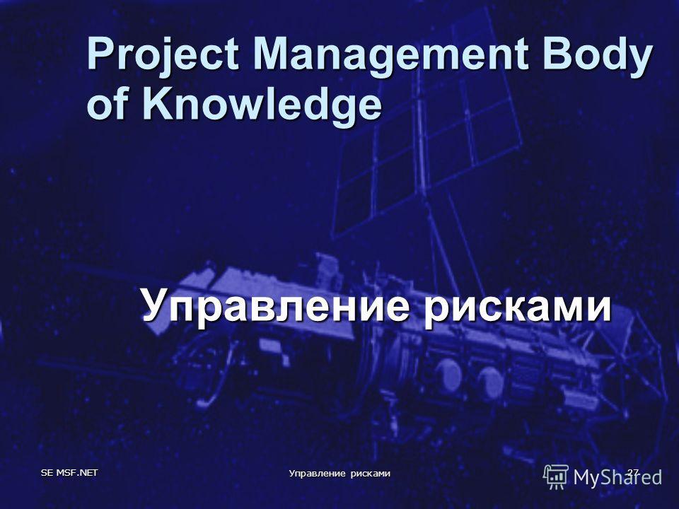 SE MSF.NET Управление рисками 27 Project Management Body of Knowledge Управление рисками