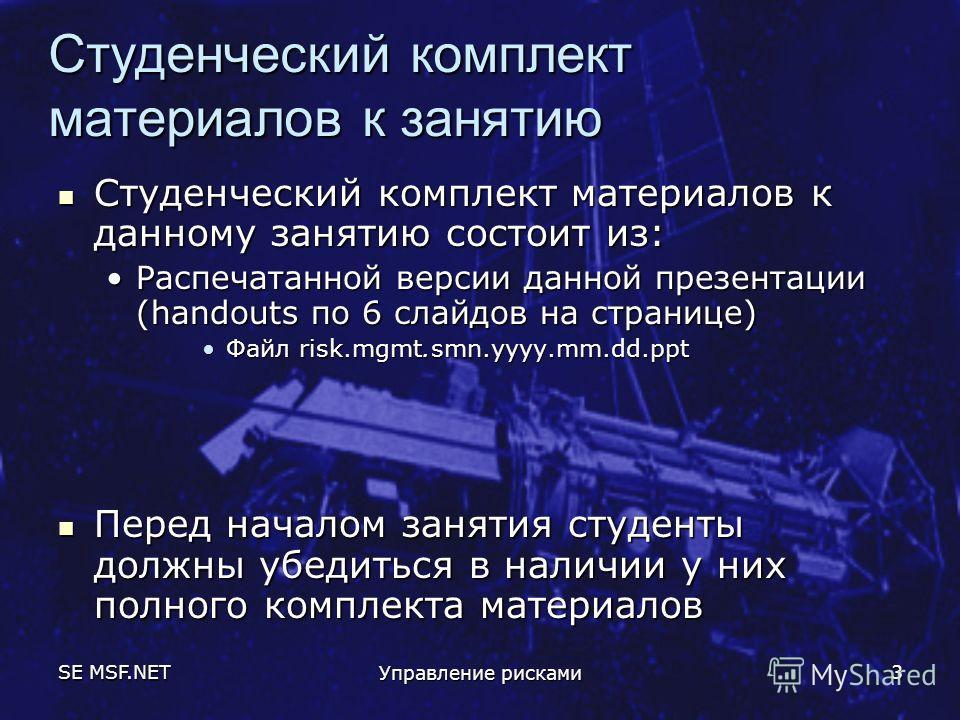 SE MSF.NET Управление рисками 3 Студенческий комплект материалов к занятию Студенческий комплект материалов к данному занятию состоит из: Студенческий комплект материалов к данному занятию состоит из: Распечатанной версии данной презентации (handouts