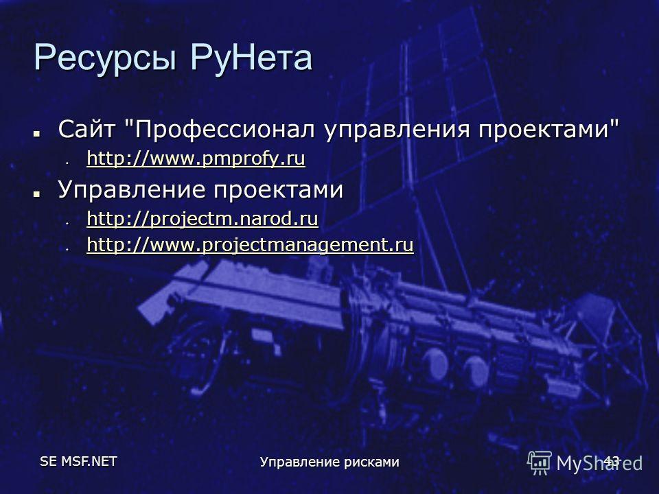 SE MSF.NET Управление рисками 43 Ресурсы РуНета Cайт