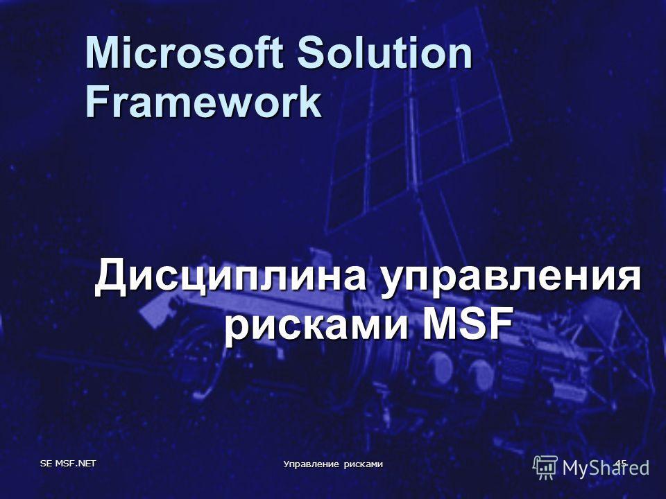 SE MSF.NET Управление рисками 45 Microsoft Solution Framework Дисциплина управления рисками MSF