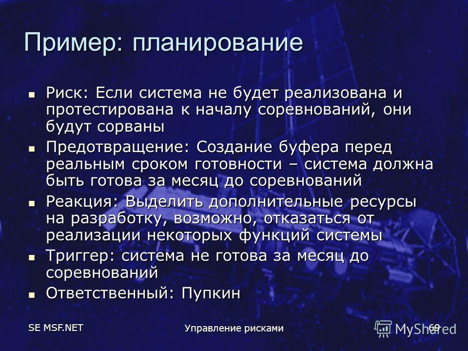SE MSF.NET Управление рисками 69 Пример: планирование Риск: Если система не будет реализована и протестирована к началу соревнований, они будут сорваны Риск: Если система не будет реализована и протестирована к началу соревнований, они будут сорваны