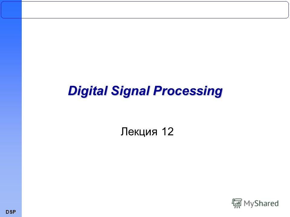 DSP Лекция 12 Digital Signal Processing