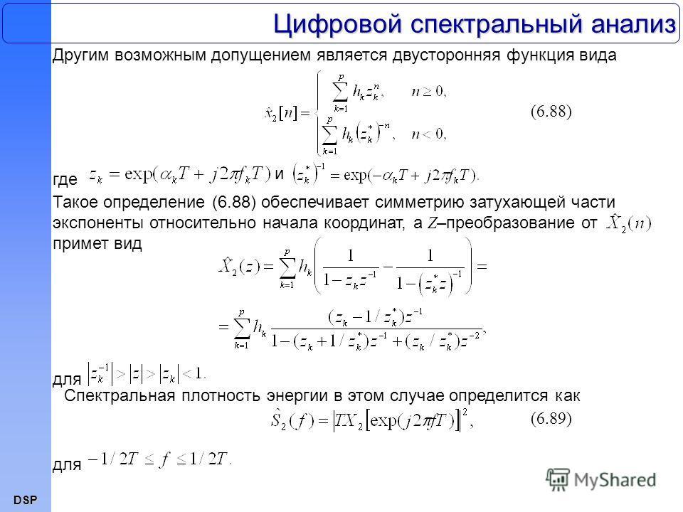 DSP Цифровой спектральный анализ Другим возможным допущением является двусторонняя функция вида (6.88) где и Такое определение (6.88) обеспечивает симметрию затухающей части экспоненты относительно начала координат, а Z –преобразование от примет вид