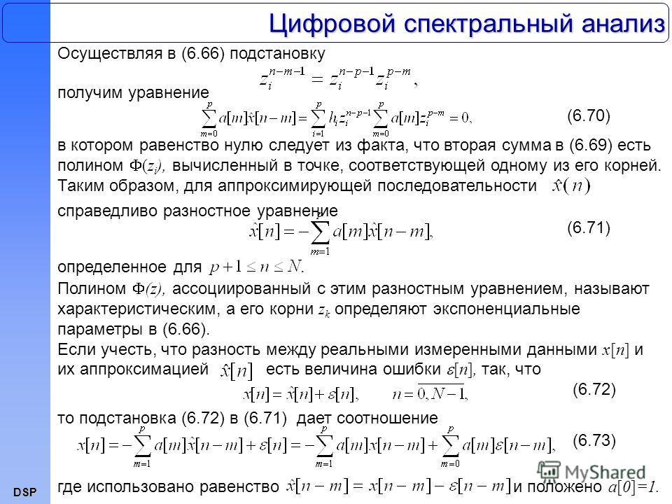 DSP Цифровой спектральный анализ Осуществляя в (6.66) подстановку получим уравнение (6.70) в котором равенство нулю следует из факта, что вторая сумма в (6.69) есть полином (z i ), вычисленный в точке, соответствующей одному из его корней. Таким обра