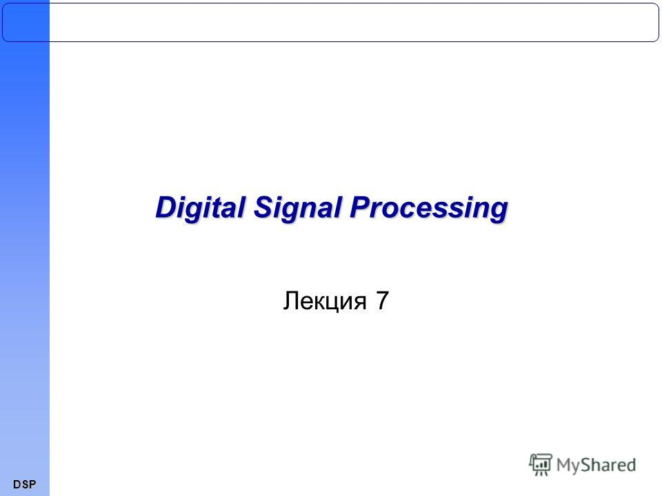 DSP Лекция 7 Digital Signal Processing