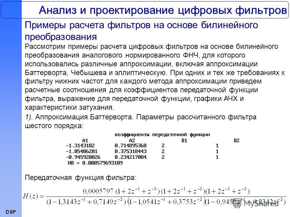 DSP Анализ и проектирование цифровых фильтров Примеры расчета фильтров на основе билинейного преобразования Рассмотрим примеры расчета цифровых фильтров на основе билинейного преобразования аналогового нормированного ФНЧ, для которого использовались