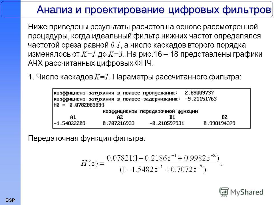 DSP Анализ и проектирование цифровых фильтров Ниже приведены результаты расчетов на основе рассмотренной процедуры, когда идеальный фильтр нижних частот определялся частотой среза равной 0.1, а число каскадов второго порядка изменялось от K=1 до K=3.