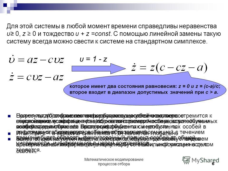 υ = 1 - z Для этой системы в любой момент времени справедливы неравенства υ 0, z 0 и тождество υ + z =const. С помощью линейной замены такую систему всегда можно свести к системе на стандартном симплексе. которое имеет два состояния равновесия: z = 0