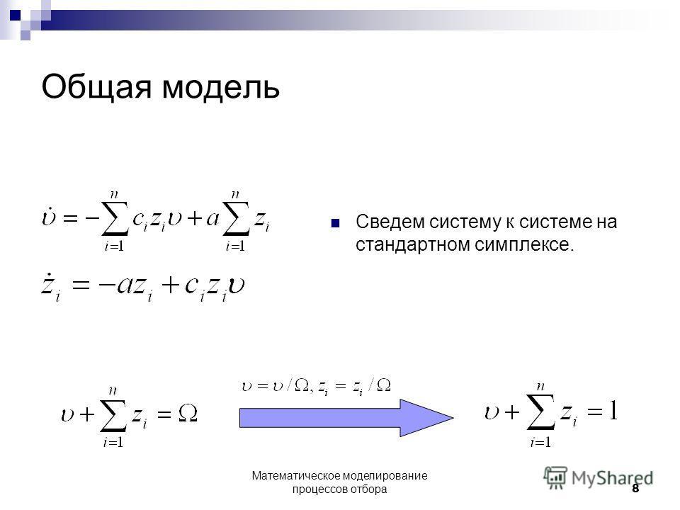 Общая модель Сведем систему к системе на стандартном симплексе. 8 Математическое моделирование процессов отбора