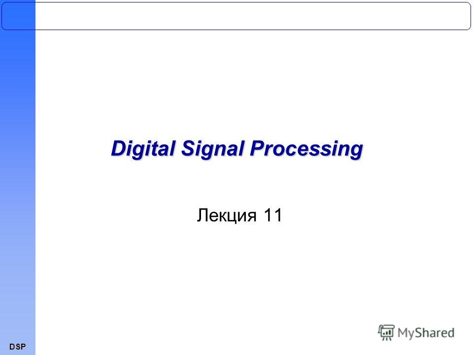 DSP Лекция 11 Digital Signal Processing