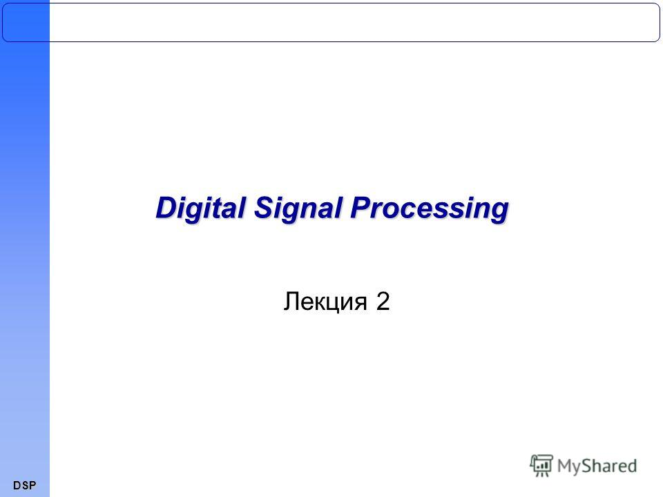 DSP Лекция 2 Digital Signal Processing