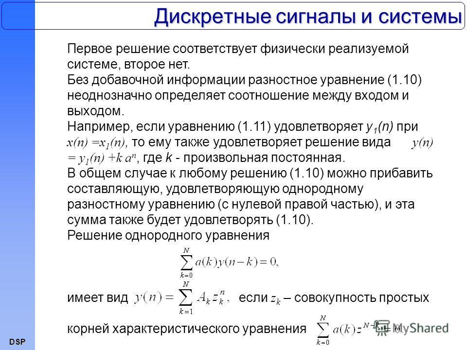 DSP Дискретные сигналы и системы Первое решение соответствует физически реализуемой системе, второе нет. Без добавочной информации разностное уравнение (1.10) неоднозначно определяет соотношение между входом и выходом. Например, если уравнению (1.11)