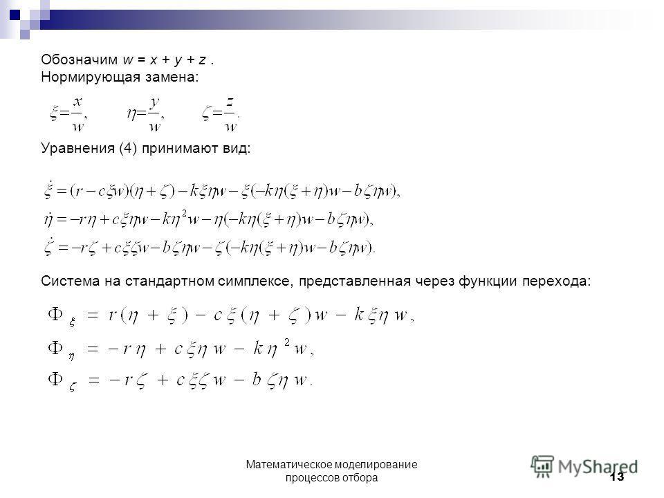 Обозначим w = x + y + z. Нормирующая замена: Уравнения (4) принимают вид: Система на стандартном симплексе, представленная через функции перехода: 13 Математическое моделирование процессов отбора