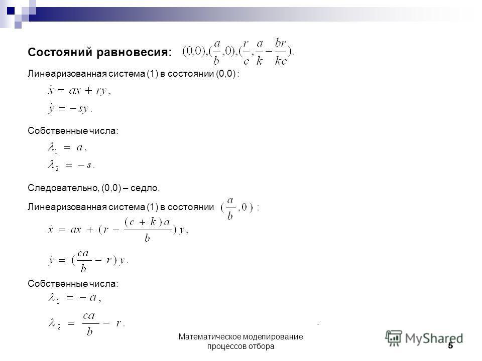 Состояний равновесия: Линеаризованная система (1) в состоянии (0,0) : Собственные числа: Следовательно, (0,0) – седло. Линеаризованная система (1) в состоянии Собственные числа:. 5 Математическое моделирование процессов отбора