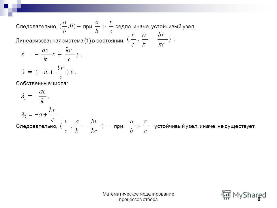 Следовательно, при седло, иначе, устойчивый узел. Линеаризованная система (1) в состоянии Собственные числа: Следовательно, при устойчивый узел, иначе, не существует. 6 Математическое моделирование процессов отбора