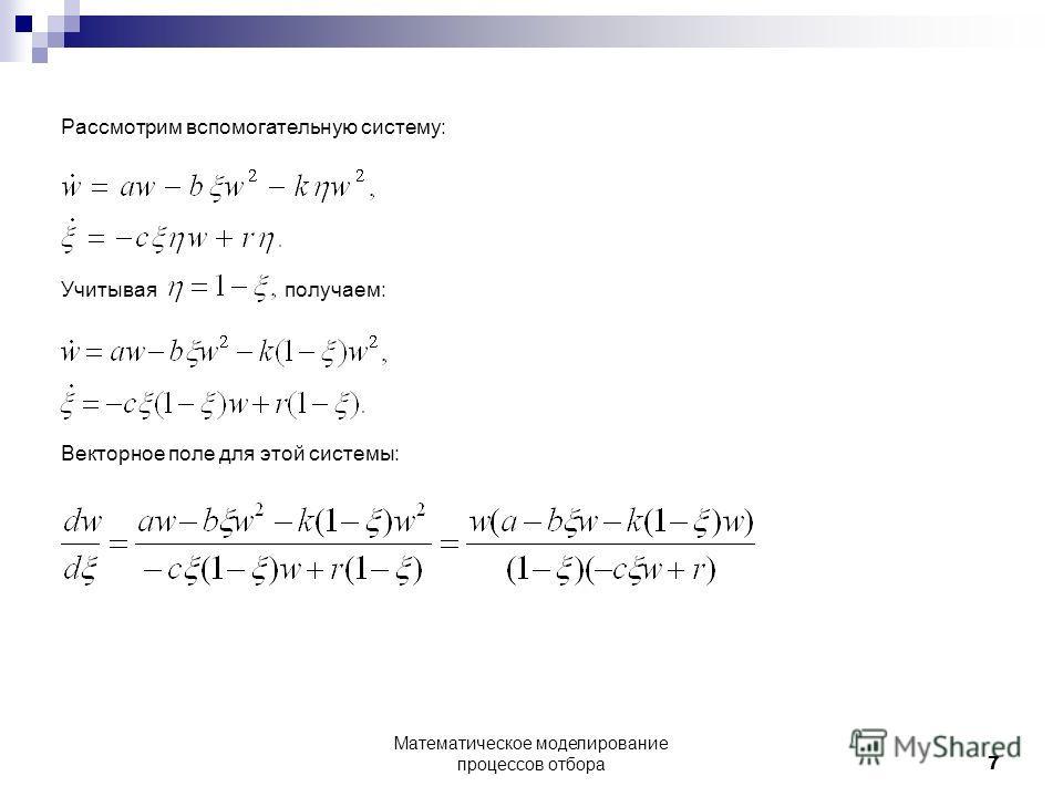 Рассмотрим вспомогательную систему: Учитывая получаем: Векторное поле для этой системы: 7 Математическое моделирование процессов отбора