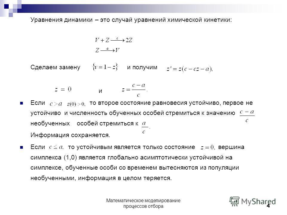 Уравнения динамики – это случай уравнений химической кинетики: Сделаем замену и получим и Если то второе состояние равновесия устойчиво, первое не устойчиво и численность обученных особей стремиться к значению необученных особей стремиться к Информац