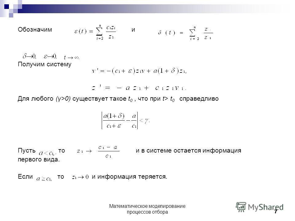 Обозначим и Получим систему Для любого (γ>0) существует такое t 0, что при t> t 0 справедливо Пусть, то и в системе остается информация первого вида. Если то и информация теряется. 7 Математическое моделирование процессов отбора