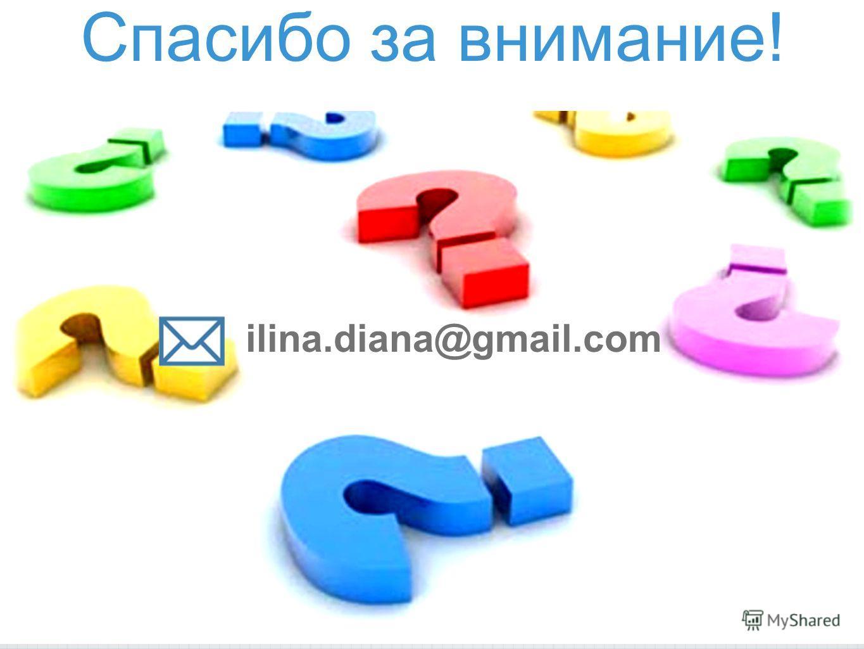 Спасибо за внимание! ilina.diana@gmail.com