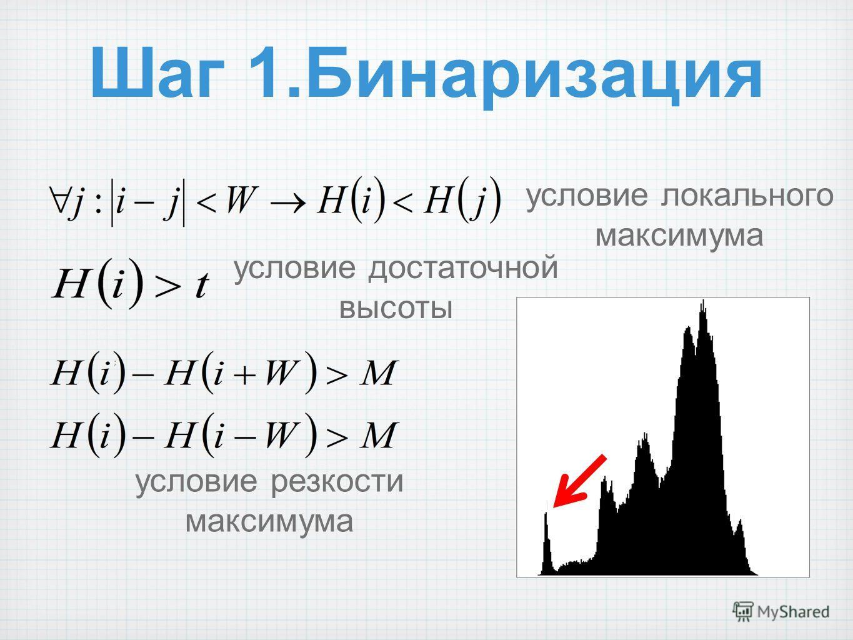 Шаг 1.Бинаризация ; условие локального максимума условие достаточной высоты условие резкости максимума
