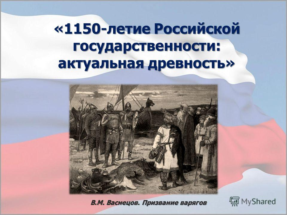«1150-летие Российской государственности: актуальная древность» В.М. Васнецов. Призвание варягов