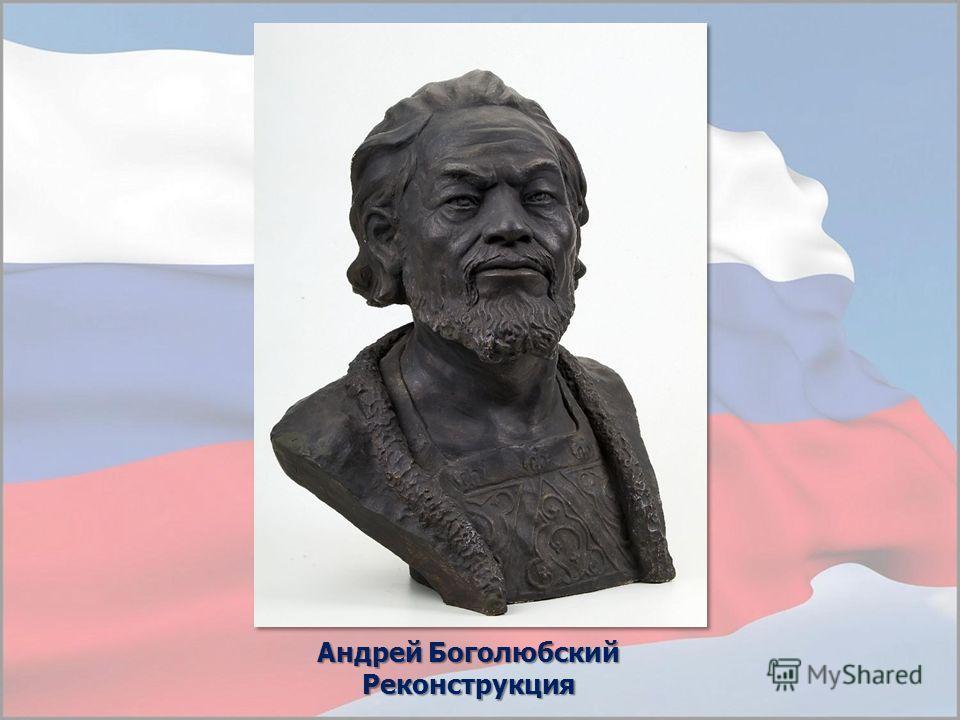 Андрей Боголюбский Реконструкция