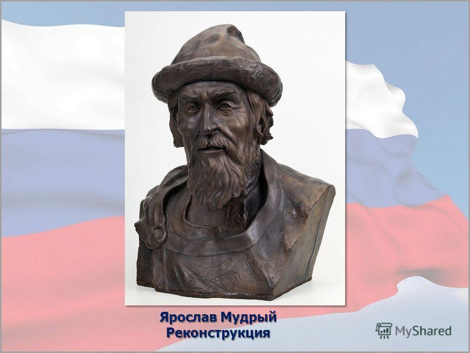 Ярослав Мудрый Реконструкция