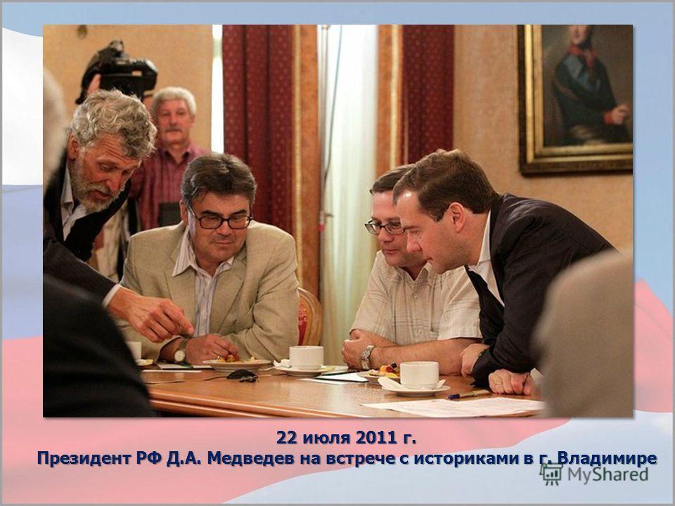 22 июля 2011 г. Президент РФ Д.А. Медведев на встрече с историками в г. Владимире