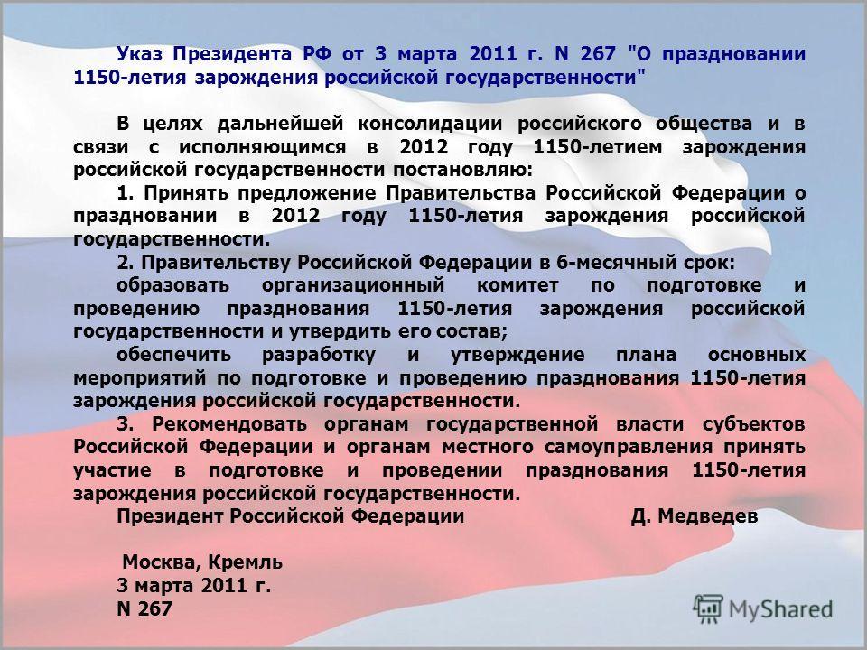 Указ Президента РФ от 3 марта 2011 г. N 267