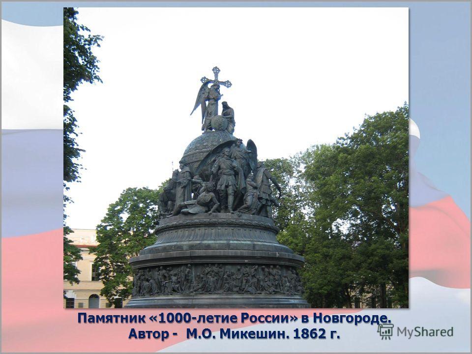 Памятник «1000-летие России» в Новгороде. Автор - М.О. Микешин. 1862 г.