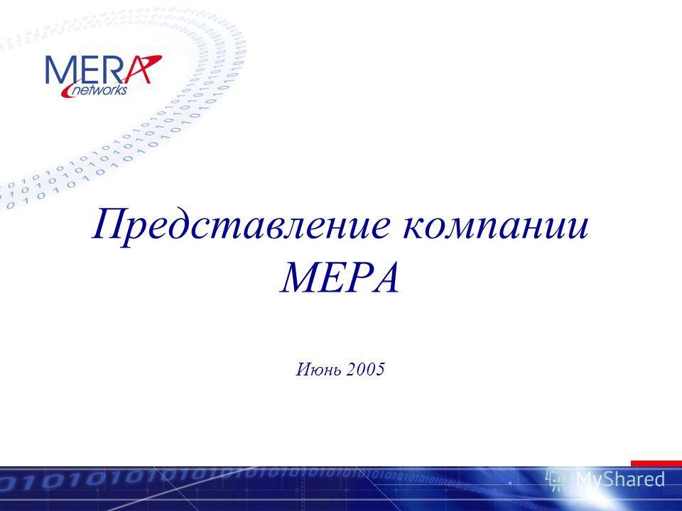 Представление компании МЕРА Июнь 2005
