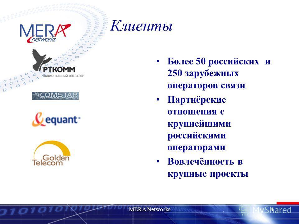 MERA Networks4 Клиенты Более 50 российских и 250 зарубежных операторов связи Партнёрские отношения с крупнейшими российскими операторами Вовлечённость в крупные проекты