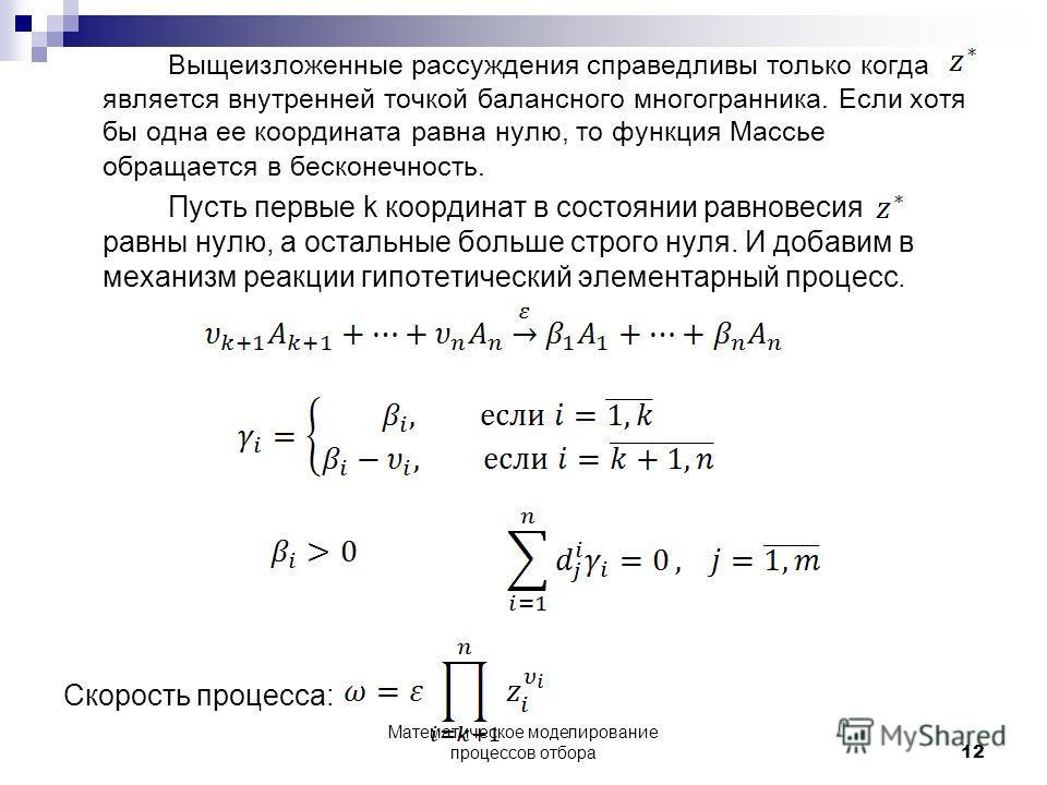 Выщеизложенные рассуждения справедливы только когда является внутренней точкой балансного многогранника. Если хотя бы одна ее координата равна нулю, то функция Массье обращается в бесконечность. Пусть первые k координат в состоянии равновесия равны н