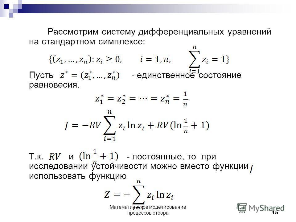 Мера разнообразия и мера упорядоченности Рассмотрим систему дифференциальных уравнений на стандартном симплексе: Пусть - единственное состояние равновесия. Т.к. и - постоянные, то при исследовании устойчивости можно вместо функции использовать функци