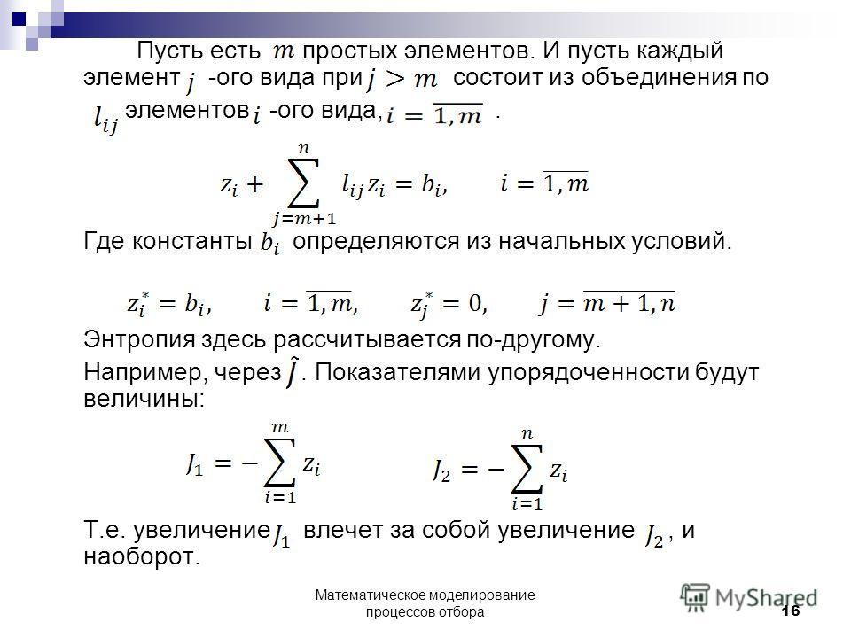 Пусть есть простых элементов. И пусть каждый элемент -ого вида при состоит из объединения по элементов -ого вида,. Где константы определяются из начальных условий. Энтропия здесь рассчитывается по-другому. Например, через. Показателями упорядоченност