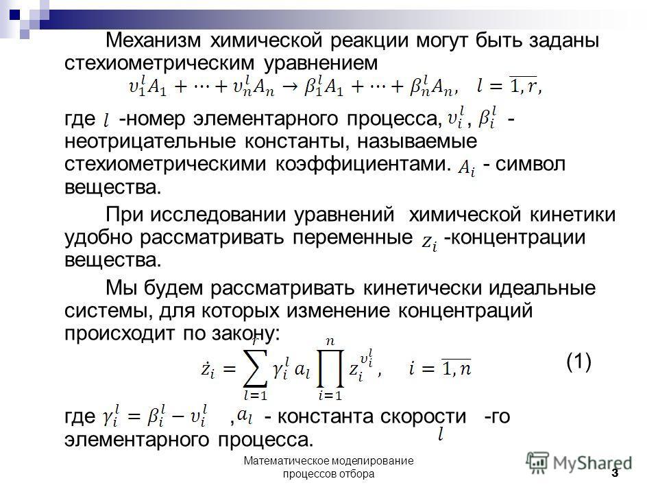 Механизм химической реакции могут быть заданы стехиометрическим уравнением где -номер элементарного процесса,, - неотрицательные константы, называемые стехиометрическими коэффициентами. - символ вещества. При исследовании уравнений химической кинетик