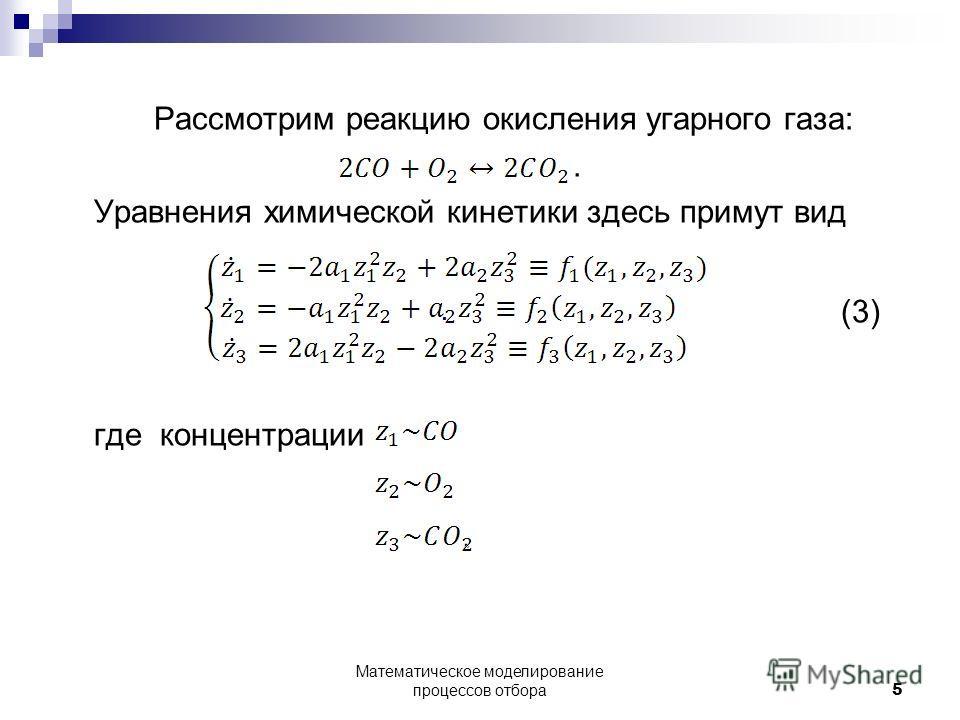 Пример: Рассмотрим реакцию окисления угарного газа:. Уравнения химической кинетики здесь примут вид (3) где концентрации. 5 Математическое моделирование процессов отбора