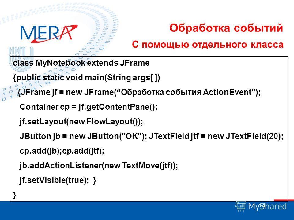 14 Обработка событий С помощью отдельного класса class MyNotebook extends JFrame {public static void main(String args[ ]) {JFrame jf = new JFrame(Обработка события ActionEvent