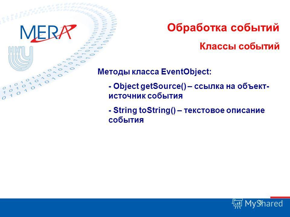 3 Обработка событий Классы событий Методы класса EventObject: - Object getSource() – ссылка на объект- источник события - String toString() – текстовое описание события