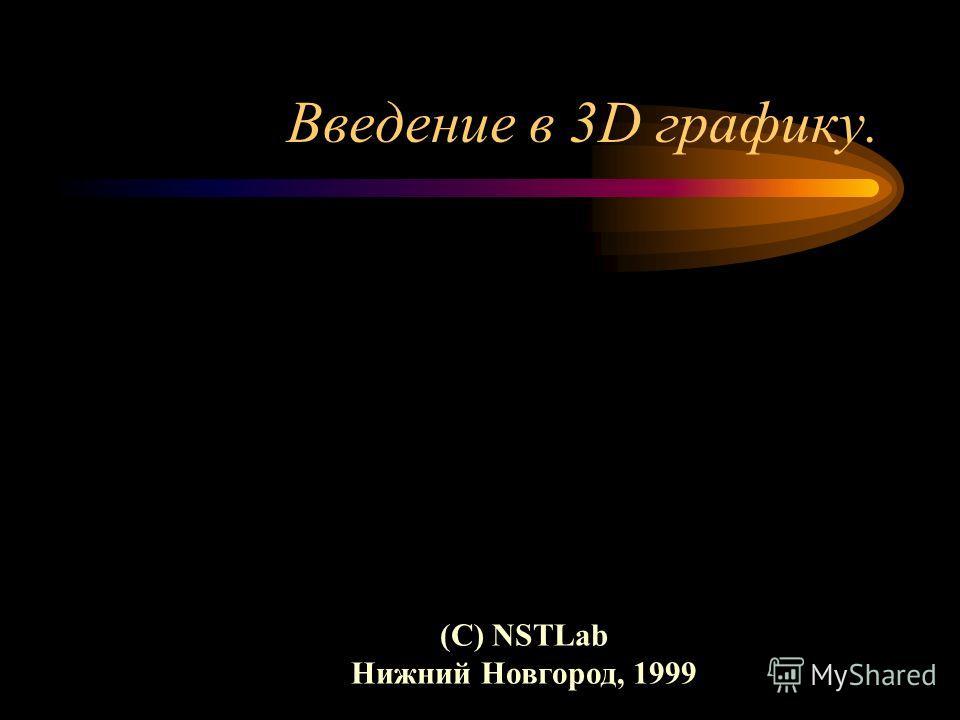 Введение в 3D графику. (C) NSTLab Нижний Новгород, 1999