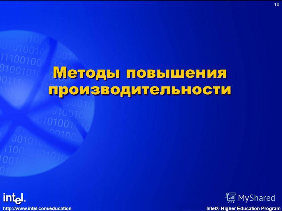 http://www.intel.com/educationIntel® Higher Education Program 10 Методы повышения производительности