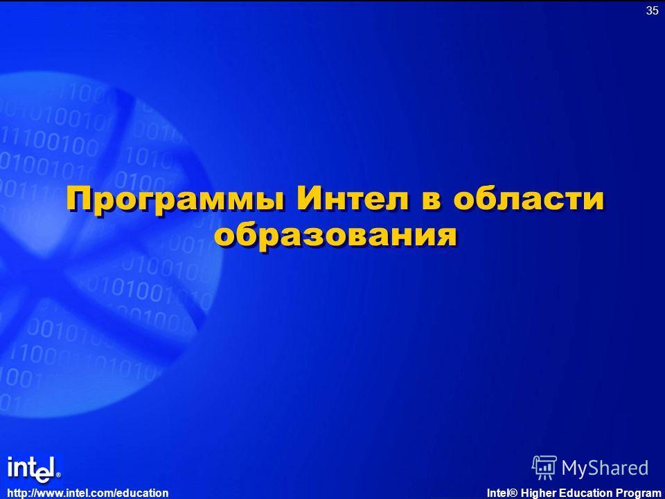 http://www.intel.com/educationIntel® Higher Education Program 35 Программы Интел в области образования